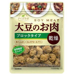 マルコメ ダイズラボ 大豆のお肉乾燥ブロック90gチャック付袋×1ケース(全10本)