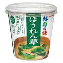 マルコメ カップ 料亭の味 ほうれん草1食入即席カップ×1ケース(全60本)