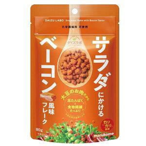 【送料無料】マルコメ サラダにかける大豆 ベーコン80gチャック付袋×2ケース(全80本)