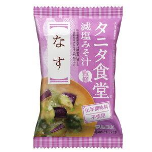 マルコメ フリーズドライ タニタ食堂監修 なす1食入袋×1ケース(全80本)