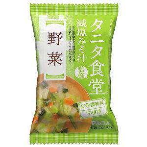 【送料無料】マルコメ フリーズドライ タニタ食堂監修 野菜1食入袋×1ケース(全80本)