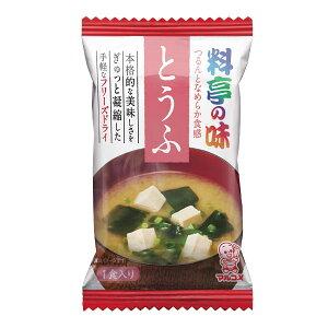 【送料無料】マルコメ フリーズドライ 料亭の味 とうふ1食入袋×2ケース(全160本)