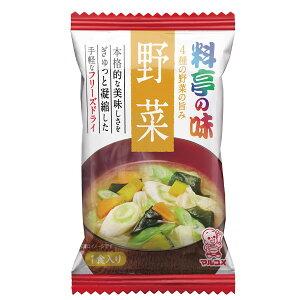 【送料無料】マルコメ フリーズドライ 料亭の味 野菜1食入袋×2ケース(全160本)