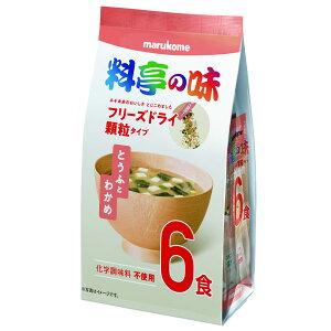 【送料無料】マルコメ お徳用 フリーズドライ顆粒 料亭の味とうふ6食入袋×2ケース(全24本)