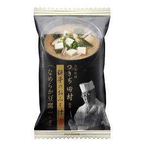 【送料無料】マルコメ フリーズドライ つきぢ田村 なめらか豆腐1食入袋×1ケース(全80本)