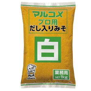 【送料無料】マルコメ プロ用だし入り白1kgピロー×1ケース(全10本)