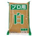 【送料無料】マルコメ プロ用白1kgピロー×2ケース(全20本)