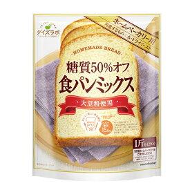 【送料無料】マルコメ ダイズラボ 糖質オフパンミックス290g袋×1ケース(全10本)