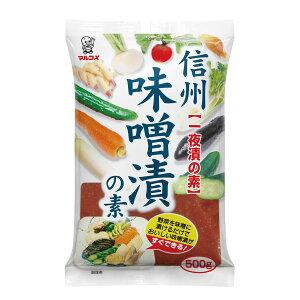 マルコメ 信州味噌漬の素500gピロー×1ケース(全20本)