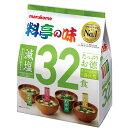 【送料無料】マルコメ たっぷりお徳 料亭の味減塩32食入袋×2ケース(全24本)