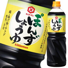 【送料無料】キッコーマン ぽんずしょうゆ1Lペットボトル×2ケース(全12本)