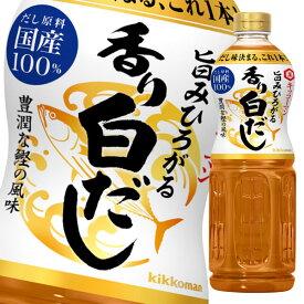 【送料無料】キッコーマン 旨みひろがる 香る白だし1Lペットボトル×1ケース(全12本)