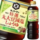 【送料無料】キッコーマン 特選丸大豆減塩しょうゆ750mlペットボトル×1ケース(全6本)