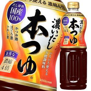 キッコーマン 濃いだし 本つゆ1Lペットボトル×1ケース(全12本)