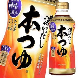 【送料無料】キッコーマン 濃いだし 本つゆ500mlペットボトル×1ケース(全12本)