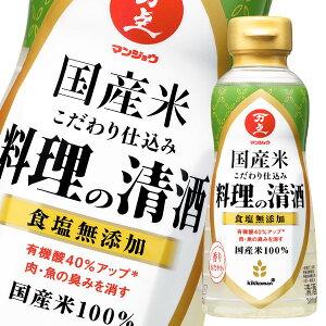 【送料無料】マンジョウ 国産米こだわり仕込み 料理の清酒300mlペットボトル×1ケース(全12本)