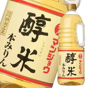 【送料無料】マンジョウ マンジョウ 醇米本みりん1.8Lハンディペット×1ケース(全6本)