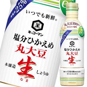 キッコーマン いつでも新鮮 塩分ひかえめ丸大豆生しょうゆ450mlペットボトル×1ケース(全12本)