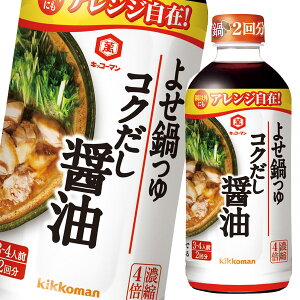 【送料無料】キッコーマン よせ鍋つゆ コクだし醤油500mlペットボトル×2ケース(全24本)