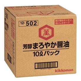 【送料無料】キッコーマン 芳醇まろやか醤油10LBIB×1本