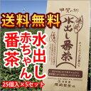 【送料無料】辰岡製茶 甲賀の郷 水出し赤ちゃん番茶ティーパック25袋入り×5個