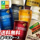 【送料無料】ダイドー ダイドーブレンドコーヒー缶1ケース単位で選べる合計90本セット【3ケース】【選り取り】