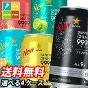 【送料無料】サッポロ チューハイ99.99(フォーナイン)350ml缶 1ケース単位で選べる合計96本セット【4ケース】【選り取り】