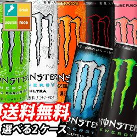 【送料無料】アサヒ モンスターエナジードリンク355ml缶 1ケース単位で選べる合計48本セット【2ケース】【選り取り】