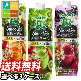 【送料無料】カゴメ 野菜生活100 Smoothie1000g 1ケース単位で選べる合計18本セット【3ケース】【選り取り】【スムージー】