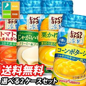 【先着限り!クーポン付!】【送料無料】ポッカサッポロ じっくりコトコト冷製スープ缶 1ケース単位で選べる合計60本セット【2ケース】【選り取り】