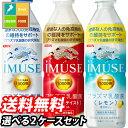 【送料無料】キリン イミューズプラズマ乳酸菌(ヨーグルト・レモン・水)500ml 1ケース単位で選べる合計48本セット…