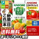 【送料無料】カゴメ 野菜生活100・紙パック飲料 12本単位で4種類選べる合計48本セット【選り取り】