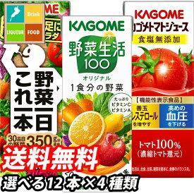 【送料無料】カゴメ 野菜生活100・紙パック飲料 12本単位で4種類選べる合計48本セット【選り取り】【よりどり】【野菜ジュース】