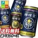 【送料無料】檸檬堂 こだわりレモンサワー350ml缶 1ケース単位で1種選べる合計48本セット【2ケース】【選り取り】