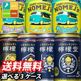 【送料無料】檸檬堂こだわりレモンサワー・ノメルズレモネード350ml缶 1ケース単位で1種選べる合計72本セット【3ケース】【選り取り】