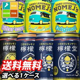 【送料無料】檸檬堂こだわりレモンサワー・ノメルズレモネード350ml缶 1ケース単位で1種選べる合計24本セット【1ケース】【選り取り】