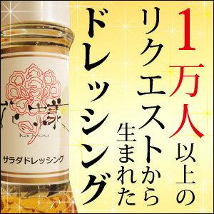 【送料無料】花様ドレッシング200ml×12本セット