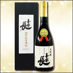 滋賀県・喜多酒造 喜楽長 大吟醸720ml×1本(箱付)