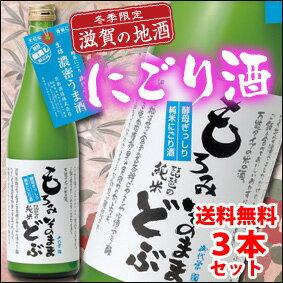 【送料無料】滋賀県・北島酒造 御代栄 もろみあらごし純米どぶ720ml×3本セット