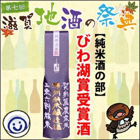 滋賀県・竹内酒造 香の泉 契約篤農家米 特別純米酒720ml×1本【1800ml】