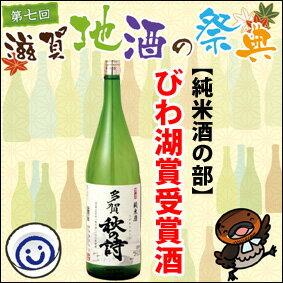 滋賀県・多賀株式会社 純米酒 多賀 秋の詩1.8L×1本【1800ml】