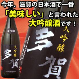 【送料無料】滋賀県・多賀株式会社 多賀 大吟醸(化粧箱入)1.8L×2本セット