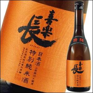 滋賀県・喜多酒造 喜楽長 特別純米酒720ml×1本