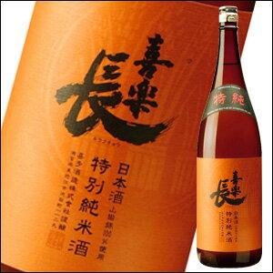 滋賀県・喜多酒造 喜楽長 特別純米酒 1.8L×1本【1800ml】