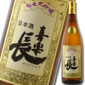 【送料無料】滋賀県・喜多酒造 喜楽長 純米大吟醸50%1.8L×2本セット