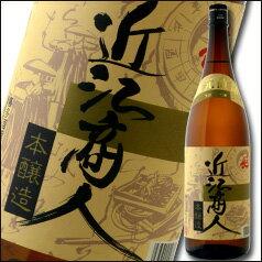 滋賀県・喜多酒造 喜楽長 近江商人 本醸造 1.8L×1本【1800ml】