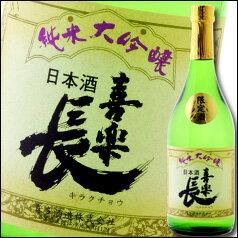 滋賀県・喜多酒造 喜楽長 純米大吟醸50% 720ml×1本