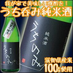 滋賀県・北島酒造 御代栄 純米 うち呑み(うち呑み純米酒)720ml×1本