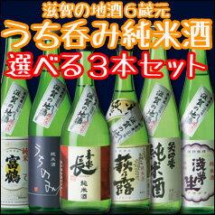 【送料無料】滋賀の地酒 うち呑み純米酒 6蔵元のお酒から選べる選り取り720ml×3本セット
