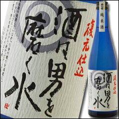 【送料無料】滋賀県・北島酒造 御代栄 純米酒 酒は男を磨く水500ml×3本セット